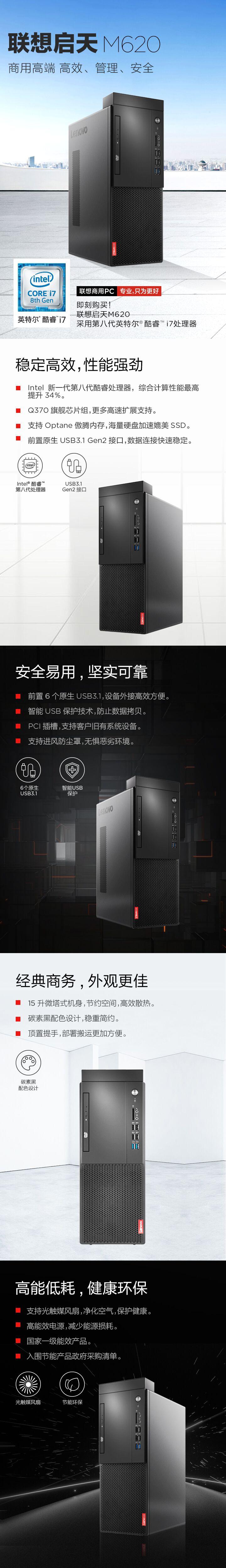 台式电脑cpu主频_台式电脑 联想(Lenovo)启天M620-D179 (i5-9500/Q370主板/8GB/1T+128G SSD ...